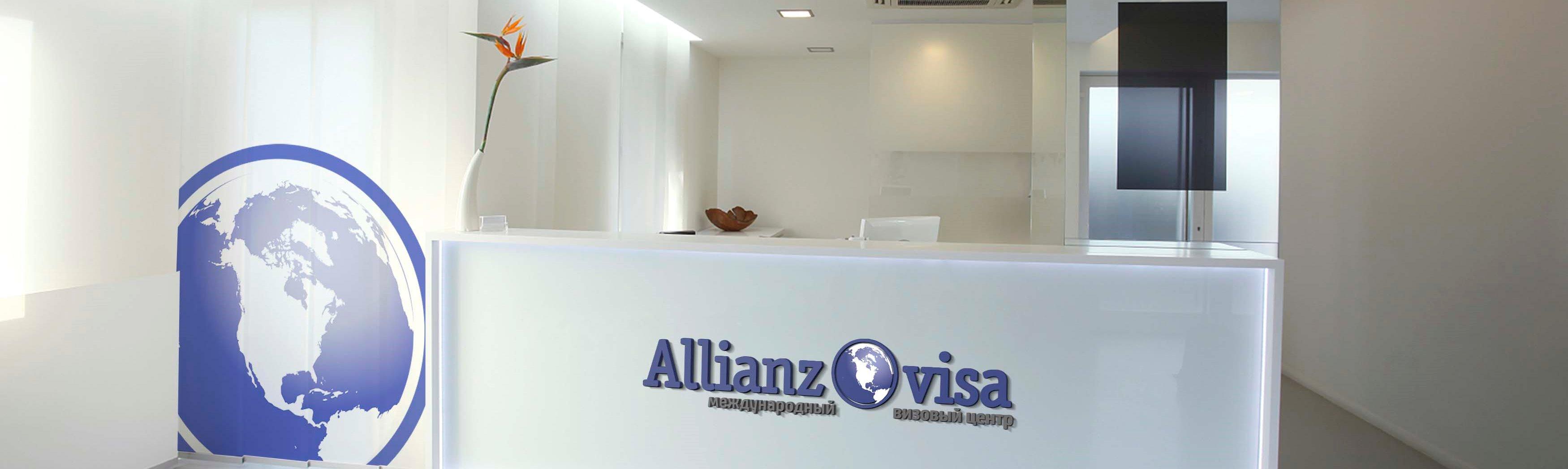 Allianz visa moscow